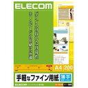 ホームページ印刷に最適。手軽なファインプリンタ用紙:EJK-FUA4200【税込2160円以上で送料無料】【ELECOM(エレコム):エレコムダイレクトショップ】