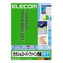 優れた色再現性のきれいなスーパーファイン用紙プリンタ用紙:EJK-SUB5100[エレコム]【税込2100円以上で送料無料】