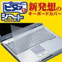 【キーボードカバー】キーボードカバー [キーボードカバー フリー]新発想のフリーサイズのキーボードカバー(ノートPC用):PKU-FREE2【税込2160円以上で送料無料】【ELECOM(エレコム):エレコムダイレクトショップ】