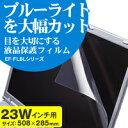 ブルーライトカット 液晶保護フィルム [23ワイドインチ] 【送料無料】:EF-FL23WBL【ELECOM(エレコム):エレコムダイレクトショップ】