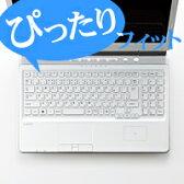 【キーボードカバー NEC】キーボードカバー:NEC LaVie Lシリーズ 対応キーボードカバー(キーボードカバー):PKB-98LL12【ELECOM(エレコム):エレコムダイレクトショップ】