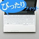 【キーボードカバー NEC】キーボードカバー:NEC LaVie Lシリーズ 対応キーボードカバー:PKB-98LL14【税込2160円以上で送料無料】【ELECOM(エレコム):エレコムダイレクトショップ】