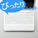 【キーボードカバー NEC】キーボードカバー:NEC LaVie Sシリーズ 対応のキーボードカバー:PKB-98LS3【税込2160円以上で送料無料】【ELECOM(エレコム):エレコムダイレクトショップ】
