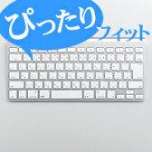【キーボードカバー mac】キーボードカバー APPLE iMac 対応のキーボードカバー:PKB-MAC9【税込2160円以上で送料無料】【ELECOM(エレコム):エレコムダイレクトショップ】