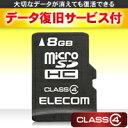[アウトレット][Class4/8GB]データ復旧サービス付きmicroSDHCメモリカード:MF-MRSDH08GC4R【税込2160円以上で送料無料】【ELECOM(エレコム):エレコムダイレクトショップ】