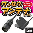 エレコム ワンセグ携帯用アンテナケーブル 5m ブラック MPA-AT5BK