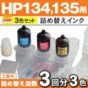 HP用 詰め替えインク HP134、HP135用 3色セット 専用工具付き【送料無料】:THH-134【ELECOM(エレコム):エレコムダイレクトショップ】