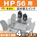 HP56用 詰め替えインク ブラック(Black):THR-027HB【税込2160円以上で送料無料】【ELECOM(エレコム):エレコムダイレクトショップ】