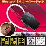 【Bluetooth イヤホン】はっきり聞こえる&声が伝わる、極小サイズのBluetooth(ブルートゥース) 3.0音楽対応イヤホンマイク【Bluetooth3.0】:LBT-MPHS400MBK【税込2160円以上で送料無料】【Logitec(ロジテック):エレコムダイレクトショップ】 [05P27May16]