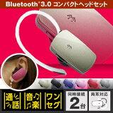 ��Bluetooth ����ۥ�ۤϤä���ʹ���������������롢�˾���������Bluetooth(�֥롼�ȥ�����) 3.0�����б�����ۥ�ޥ�����Bluetooth3.0�ۡ�LBT-MPHS400MGD���ǹ�2160�߰ʾ������̵���ۡ�Logitec(�?�ƥå�)�����쥳������쥯�ȥ���åס� 05P07Feb16