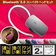 【Bluetooth イヤホン】はっきり聞こえる&声が伝わる、極小サイズのBluetooth(ブルートゥース) 3.0音楽対応イヤホンマイク【Bluetooth3.0】:LBT-MPHS400MSV【税込2160円以上で送料無料】【Logitec(ロジテック):エレコムダイレクトショップ】 [05P27May16]