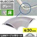 エレコム 床用モールケーブルカバー 接続ユニット 平面曲がり グレー 幅30mm LD-GAM27/LG