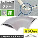 接続ユニット(平面曲がり、幅:60mm、グレー)床用モール(配線モール/ケーブルカバー)接続ユニット