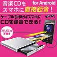 【送料無料】PC不要でスマホに録音!Android用音楽CD録音ドライブ:LDV-PMH8U2RWH【税込2160円以上で送料無料】 [05P27May16]