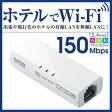 [アウトレット]超小型 ホテル用ルーター 無線LANルーター:WRH-150WH