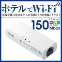 無線LANルーター 小型 コンパクト ■出張 旅行先のホテルの有線LANに繋ぎ、手軽にWi-Fiが使える小型の無線LANルータ