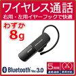 シンプルで装着感に優れたBluetooth(ブルートゥース)ワイヤレスヘッドセット:LBT-HS10MPBK[ELECOM(エレコム)]【税込2160円以上で送料無料】 532P19Apr16