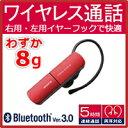 Bluetoothワイヤレスヘッドセット 通話専用 左右両耳対応 連続通話5時間 レッド::LBT-HS10MPRD[ELECOM(エレコム)]【税込2160円以上で送料無料】