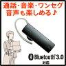 [アウトレット]A2DP対応 Bluetooth ヘッドセット【Bluetooth3.0】:LBT-MPHS320BK【税込2160円以上で送料無料】【Logitec(ロジテック):エレコムダイレクトショップ】 [05P27May16]