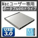 Macユーザーの要望に応えた、Intel Mac全モデル対応、9.5mm超薄型ドライブを採用した、USB3.0ポータブルDVDドライブ。