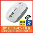 【マウス かわいい】5ボタン ワイヤレスマウス/無線/2.4GHz:M-BL21DBWH【ホワイト/白】【Windows8対応】【税込2160円以上で送料無料】【ELECOM(エレコム):エレコムダイレクトショップ】 [05P27May16]