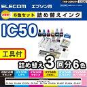 詰め替えインク エプソン IC50対応 6色 3回分 リセッターセット 専用工具付き 【送料無料】:THE-50KITN【ELECOM(エレコム):エレコムダイレクトショップ】