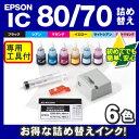 エレコム 詰め替えインクキット エプソンIC80/70対応 6色セット+リセッター 1回分 THE-8070KIT1