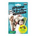 iPhone6s/6の背面をオリジナルデザインで彩る!インクジェットプリンタで印刷できるiPhone6s/6用 背面ステッカー くっきりきれいな光沢保護フィルム付き
