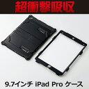 エレコム 9.7インチ iPad Pro ケース ZEROSHOCK 超衝