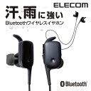 [アウトレット][アウトレット]防水Bluetoothイヤホン:LBT-HPC11WPECBK[ELECOM(エレコム)]【税込2160円以上で送料無料】