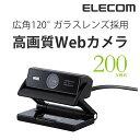 [アウトレット][アウトレット]Webカメラ(広角レンズ):UCAM-FW200BK[ELECOM(エレコム)]【税込2160円以上で送料無料】