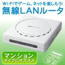 [1階建て・マンション用]【送料無料】無線LANブロードバンドルータ:LAN-WG/RB[エレコム]