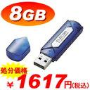 [パスワードでセキュリティー][8GB][ブルーシルバー][USBメモリアウトレット][アウトレット]セキュリティソフト搭載USBメモリ:MF-AU208GBS[エレコム]