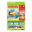 3ステップでカンタンにキレイなオリジナルラベルが作れる!CD/DVDラベル作成キット:EDT-DVDKT3[エレコム]