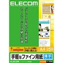 ホームページ印刷に最適。手軽なファインプリンタ用紙(A4サイズ:250枚入り):EJK-FUA4250【税込2160円以上で送料無料】【ELECOM(エレコム):エレコムダイレクトショップ】