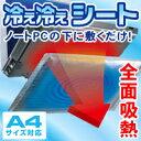 【送料無料】ノートパソコン冷却シート:SX-A402[エレコム]【税込2100円以上で送料無料】