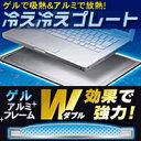 【送料無料】ノートパソコン 冷却ゲルで吸熱&アルミで放熱!ノートパソコン用冷え冷えプレート[15.4型〜17型ワイドサイズ]:SX-ASA4L[ELECOM(エレコム)]【税込2100円以上で送料無料】【2sp_120706_b】