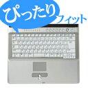 【キーボードカバー NEC】 キーボードカバー:NEC LaVie L LL750/9D・LL770/9DT・LL900/9D・LL970/9D LaVie C LC700/8D・LC900/8E・LC700/7D・LC900/7D対応のキーボードカバー:PKB-98L900【税込2160円以上で送料無料】【ELECOM(エレコム):エレコムダイレクトショップ】