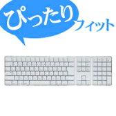 【キーボードカバー mac】キーボードカバー:APPLE eMAC M9150J/A・M8950J/A・M8951J/A 対応のキーボードカバー:PKB-MAC6【税込2160円以上で送料無料】【ELECOM(エレコム):エレコムダイレクトショップ】