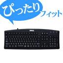 【キーボードカバー DELL】キーボードカバー Dell Quietkey 日本語キーボード (PS/2)用のキーボードカバー:PKB-DE9【税込2160円以上で送料無料】【ELECOM(エレコム):エレコムダイレクトショップ】