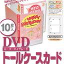 DVDトールケースカード:EDT-SDVDT1【税込2160円以上で送料無料】【ELECOM(エレコム):エレコムダイレクトショップ】