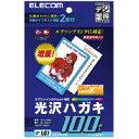 エレコム はがき用紙 インクジェット用光沢紙 郵便番号枠入り 100枚 EJH-EGH100