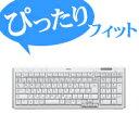 【キーボードカバー NEC】キーボードカバー:NEC VALUESTAR N/Wシリ-ズ対応のキーボードカバー:PKB-98NX12【税込2160円以上で送料無料】【ELECOM(エレコム):エレコムダイレクトショップ】