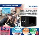 【送料無料】2Bay 8TB LinuxNAS(リナックスネットワークアタッチドストレージ):NSR-MS8T2BLB[ELECOM(エレコム)]【税込2160円以上で送料無料】