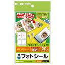 エレコム シール用紙 耐水 光沢フィルム 4面 (42×56mm) 5枚 EDT-PS4