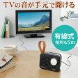 【送料無料】テレビの音が手元で聞こえるテレビ用有線スピーカー:ASP-TV110BK[ELECOM(エレコム)]【税込2160円以上で送料無料】 532P19Apr16