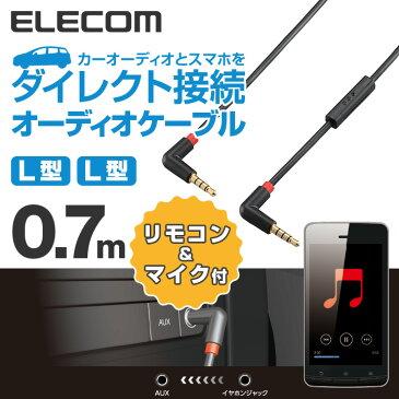 エレコム リモコンマイク付車載用オーディオケーブル(L型-L型) CAR-35RMLL07BK