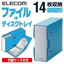 [アウトレット]Blu-ray対応ディスクトレイ+専用ファイルケース:CCD-BCTW7BU[ELECOM(エレコム)]【税込2160円以上で送料無料】