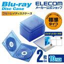 エレコム CDケース DVDケース Blu-ray(ブルーレ...