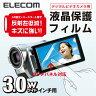3.0インチワイド液晶サイズ対応のデジタルビデオカメラ用液晶保護フィルム:DVP-002【税込2160円以上で送料無料】【ELECOM(エレコム):エレコムダイレクトショップ】
